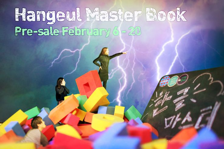 [Newletter Image] Preparing to open Hangeul master product on MyKoreanStore, I made image. It was quite fun work.