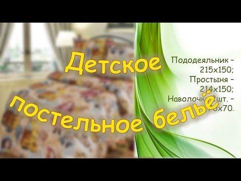 Детское постельное бельё 1,5http://www.youtube.com/watch?v=Eti7_1pOxMg