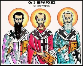 Τρεις Ιεραρχες Εκπ.Υλικο
