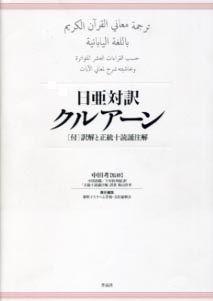 作品社  日亜対訳 クルアーン