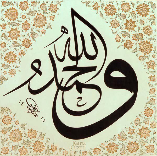 والحمد لله #Arabic #Calligraphy