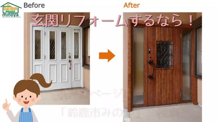 玄関リフォーム 鈴鹿市みのやにお任せ リフォーム 玄関  キッチン 外壁塗装 トイレ 給湯器 お風呂