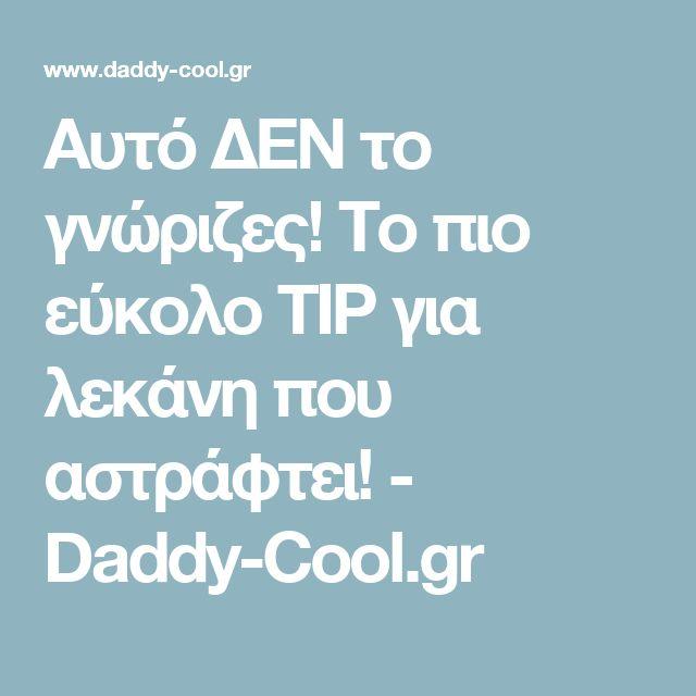 Αυτό ΔΕΝ το γνώριζες! Το πιο εύκολο TIP για λεκάνη που αστράφτει! - Daddy-Cool.gr