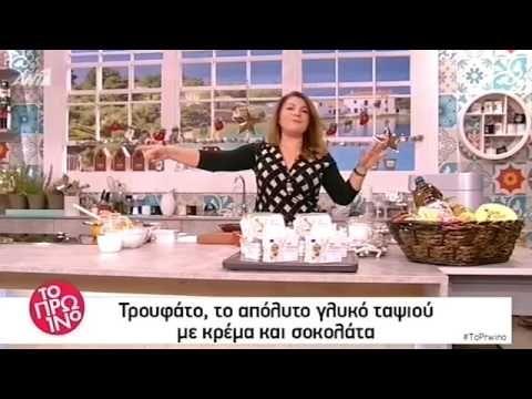 Το Πρωινό -  Τρουφάτο, το απόλυτο γλυκό ταψιού με κρέμα και σοκολάτα - 27/12/2016 - YouTube