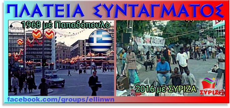 Η «ΔΗΜΟΚΡΑΤΙΑ» των ΒΟΛΕΜΕΝΩΝ-ΛΑΜΟΓΙΩΝ ΠΡΟΔΟΤΩΝ, ΕΞΑΦΑΝΙΣΕ τουε ΕΛΛΗΝΕΣ ΑΠΟ ΤΗΝ ΠΑΤΡΙΔΑ ΤΟΥΣ  www.facebook.com/groups/ellinwn - www.elldiktyo.blogspot.com