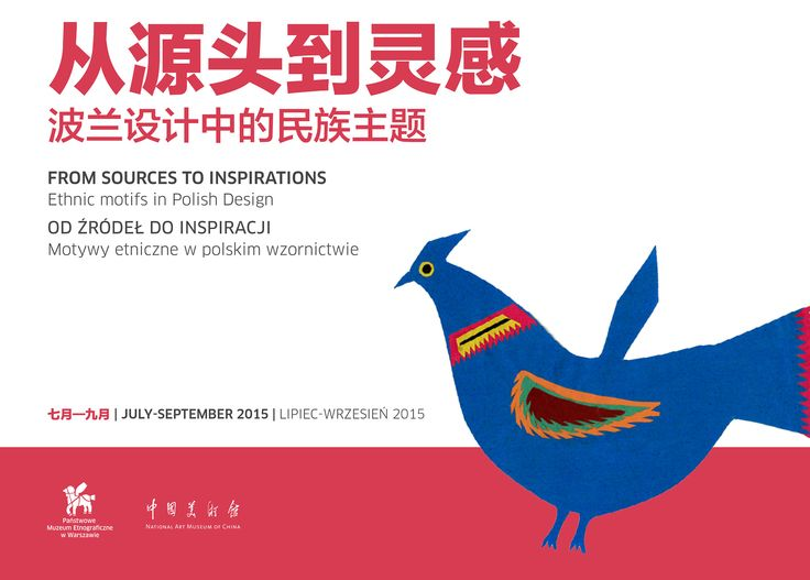 Polish ethnographic #exhibition in #China. Year 2015 is the 65th anniversary of the establishment of diplomatic ties between #China and Poland. #NAMOC #museum