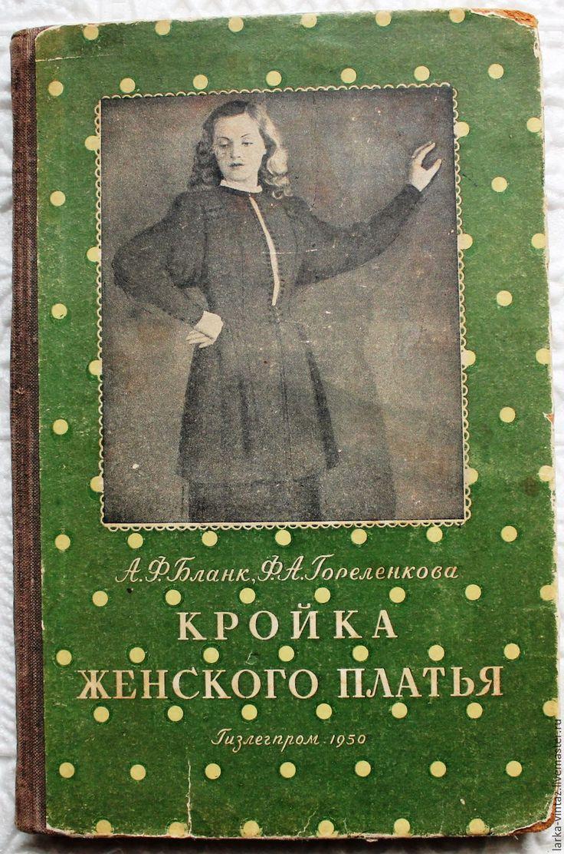 Купить Антикварная книга Кройка женского платья 1950 год - тёмно-зелёный, книга, книга по рукоделию