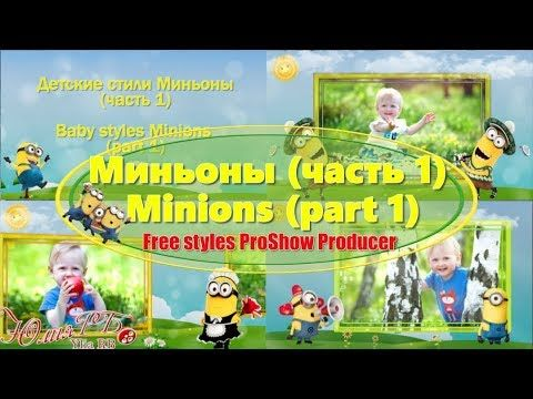 Детские стили Миньоны часть 1 | Baby styles Minions part 1| Free Styles ...