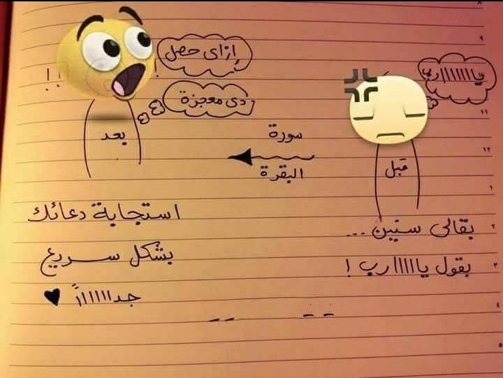 قراءة سورة البقرة يوميا Math Math Equations Photo