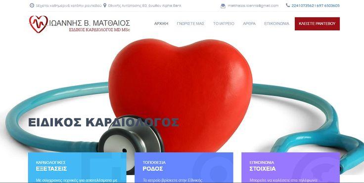 Ιωάννης Β. Ματθαίος | Ειδικός Καρδιολόγος στη Ρόδο