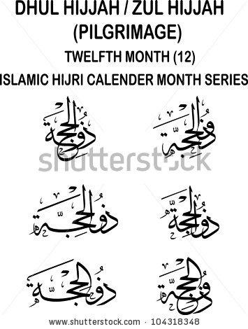 Arabic calligraphy of Dhu al-Hijja/Dhul-Hijjah/Zul Hijjah