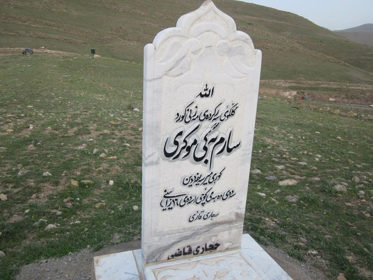 Saarem Beg Mukri,Kurdish Chief ,Mukriyan,Sharweran,Kurdistan ,Iran,16th century مەزارگەی پیرۆزی سارم بەگ موکری ،شاروێران مەهاباد،کوردستان ،سەدەی ١٦