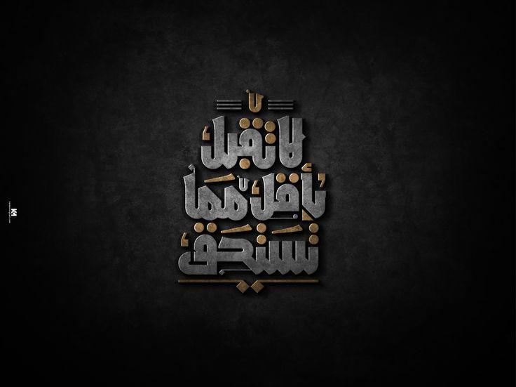 arabic typography #graphicdesign #design #designguide #تصميم #كاليجرافي #تايبوجرافى #arabic #arabic_art #arabiclogo #brandindentity #logo_design #logodesigns #arabictype #arabictypography #arabic_art #رسم #logo_design #logodesigner #arabicbrand #advertising #magazine #word #arabuc_logo #تايبوجرافى_عربي #كاليجرافى #خط