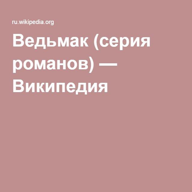 Ведьмак (серия романов) — Википедия