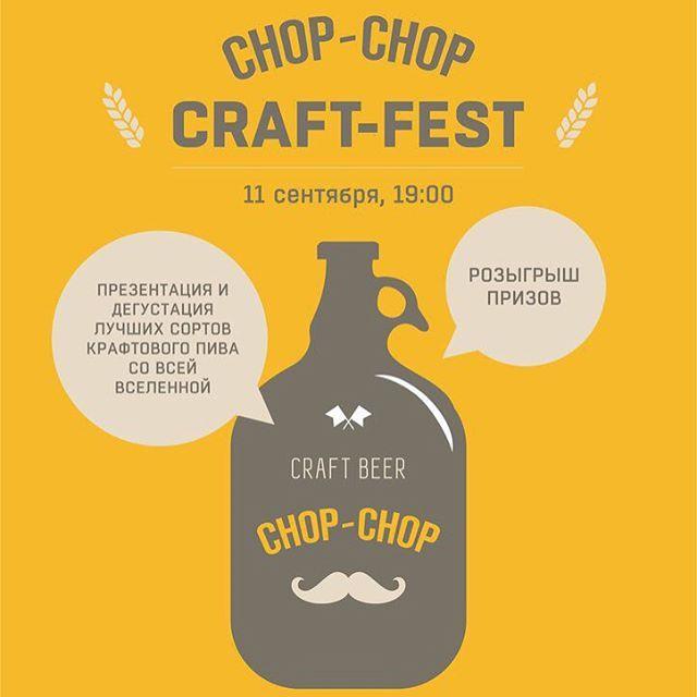 Приближение осени — не повод для грусти! Осень в Chop-Chop Белгород начнётся с яркого события - Chop-Chop Craft-Fest. В программе: - презентация и дегустация лучших сортов крафтового пива со всей вселенной - розыгрыш призов И все это в хорошей компании, под отличную музыку! Подтягивайтесь 11 сентября, в пятницу, начинаем в 19-00. Будет весело, чего дома сидеть. #yclients #barbershop #салонкрасоты
