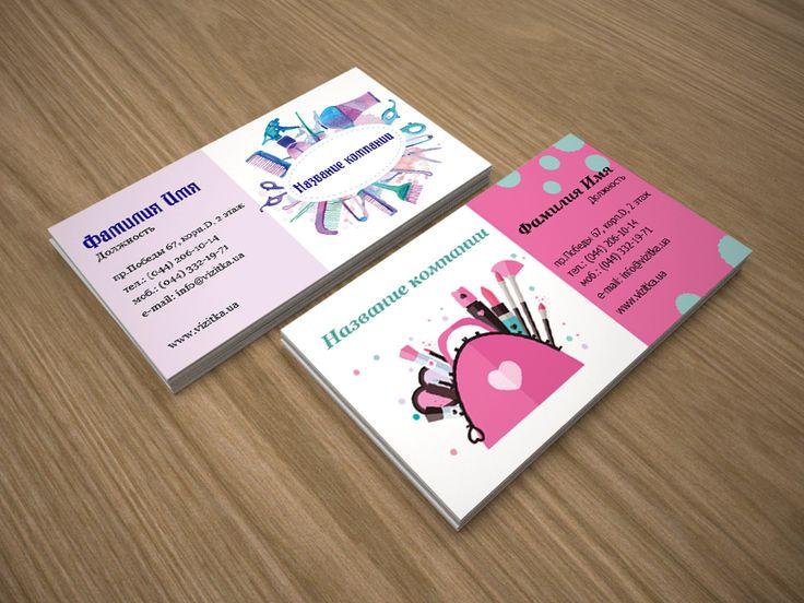 Специально для работниц сферы красоты мы наделали новых бесплатных шаблонов визиток! Вот два из них: http://www.vizitka.ua/katalog-dizainov/4890.htm http://www.vizitka.ua/katalog-dizainov/4891.htm