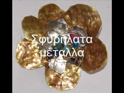 Σεμινάρια κοσμήματα με μέταλλο στη Νέα Ερυθραία http://www.Lucas.com.gr