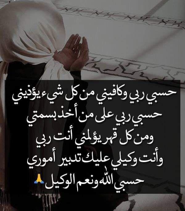 Pin By Hamid Ouar On Duea دعاء Duaa Islam Home Decor Decals Motivation