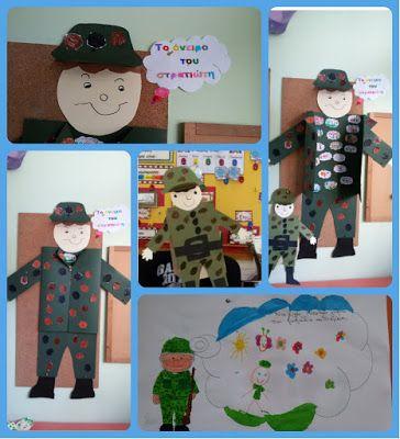 Το όνειρο του στρατιώτη