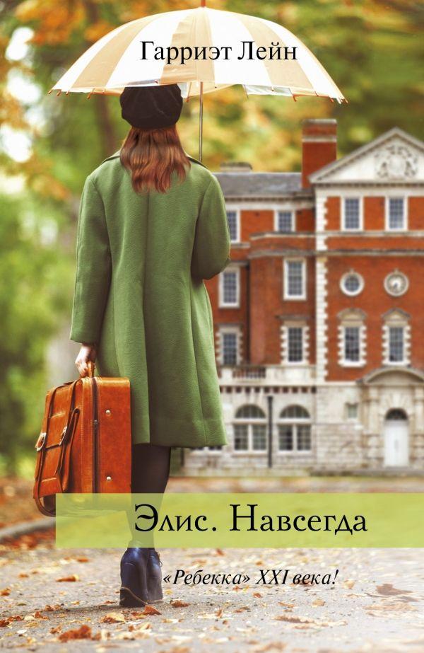 Лейн Гарриэт - Элис. Навсегда  (Lane Harriet - Alys, Always, 2012)  пер. с англ. И. Моничева. - Москва: АСТ, 2014. - (Сенсация).