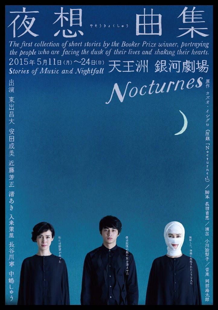 夜想曲集 art direction by Chihara Tetsuya.