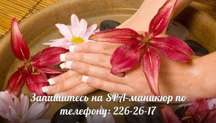SPA-маникюр http://happiness-kzn.ru/spa-programmi/  SPA-маникюр представляет собой комплексный уход за руками, ногтями и кожей, конечный результат которого, кроме идеальных рук, подразумевает отдых и душевное расслабление. Благодаря SPA, маникюр превращается из регулярной гигиенической процедуры в целый набор удовольствий – мягкое удаление кутикулы, пилинг, маски, массаж... Результат – идеальное состояние рук и сияющие здоровьем ногти. САЛОН КРАСОТЫ СЧАСТЬЕ  г. Казань, ул. Голубятникова, 26а…