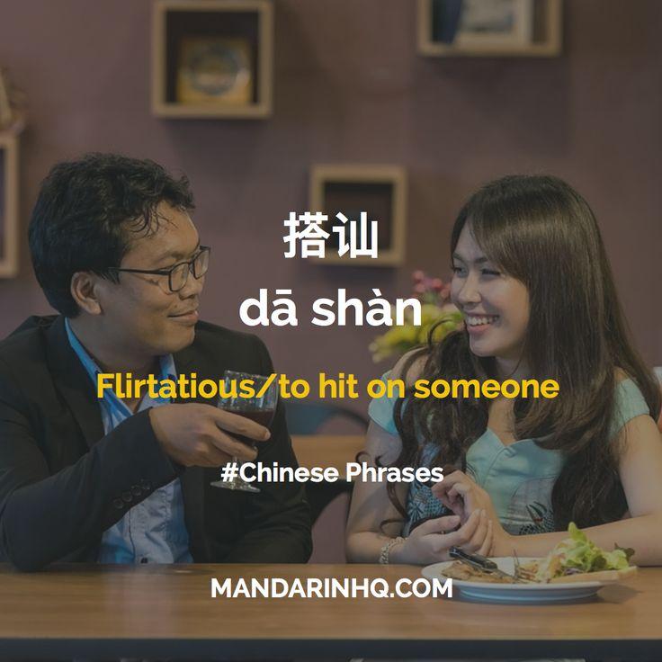 你知道怎样搭讪吗?nǐ zhī dào zěn yàng dā shàn ma?(Do you know how to hit on someone?) MORE: https://mandarinhq.com #learnchinese #mandarinhq #chinesephrases #chineselessons #mandarinlessons