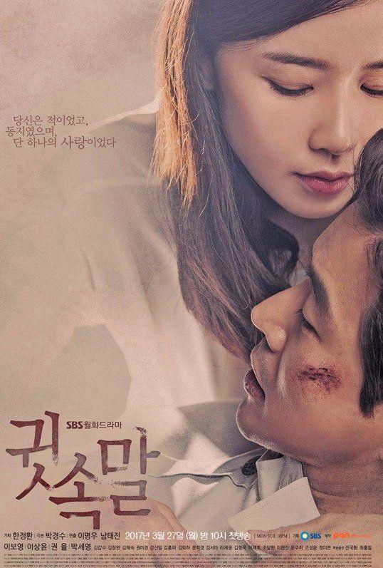 Serunya Drama Korea Whisper dengan kolaborasi Lee Sang Yoon, Lee Bo Young, Kwon Yool dan Park Se Young