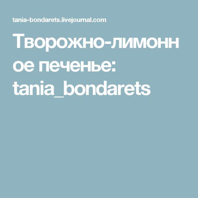 Творожно-лимонное печенье: tania_bondarets