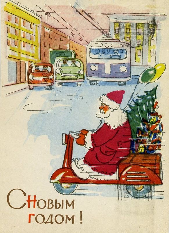 Vintage Russian postcard.. Santa riding a motor scooter, with a Christmas tree.