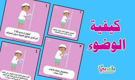 بطاقات تعليم الارقام الانجليزية للاطفال من 1 الى 20 بطاقات الارقام الانجليزية للاطفال بالعربي نتعلم In 2020 Islam For Kids Kids Family Guy