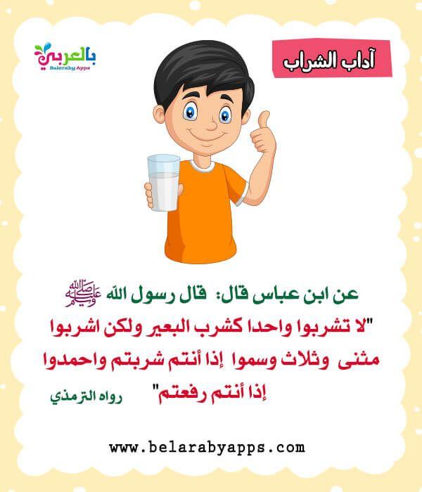 بطاقات تعليم آداب الشراب للأطفال فلاش كارد الطفل المسلم بالعربي نتعلم Preschool Movie Posters Poster