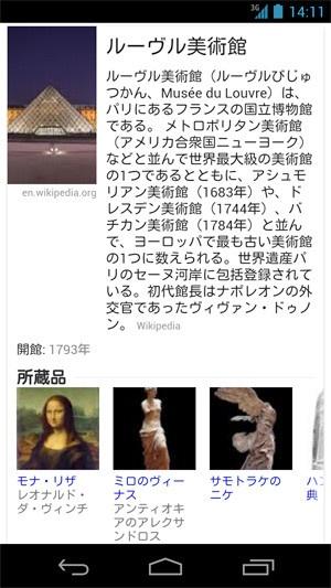 Google検索に単語の意味に応じた結果表示するナレッジグラフが日本でも導入されるようです。 http://news.mynavi.jp/news/2012/12/05/226/
