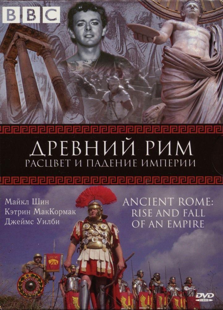 BBC: Древний Рим: Расцвет и падение империи (Ancient Rome: The Rise and Fall of an Empire)