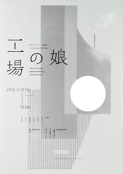 東京女子収集『工場の娘』japanese poster  Teli multistrati - grafica