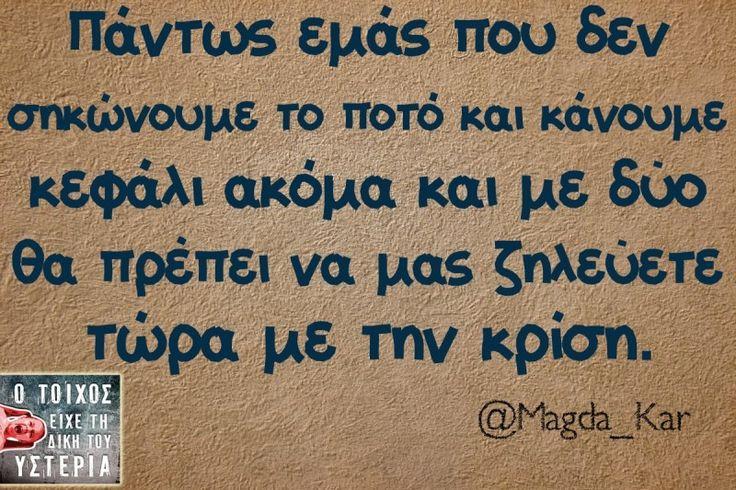 Πάντως εμάς που δεν σηκώνουμε... - Ο τοίχος είχε τη δική του υστερία – Caption: @Magda_Kar Κι άλλο κι άλλο: Όχι τίποτα άλλο δηλαδή… Με 5 ευρώ τα τσιγάρα… Με 10 ευρώ το… Ένα πρεζάκι… -Τι πίνεις να σε κεράσω; -Τζόνι μπλε -Να σε κεράσω μια μπύρα; Ή πρέπει να περάσει η μόδα με τα κοκτέιλ -Μαμά ήπια το νερό -Μπράβο παιδί μου να πίνεις νερό -Μαμά...