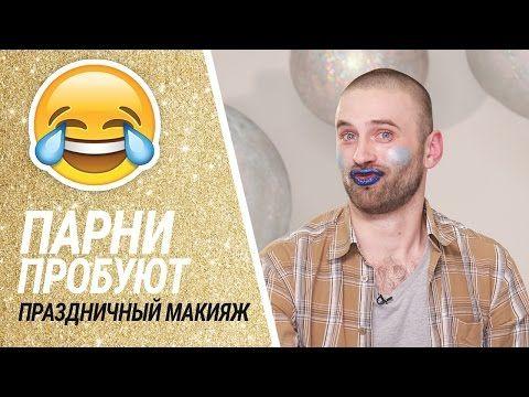 ПАРНИ ПРОБУЮТ ПРАЗДНИЧНЫЙ МАКИЯЖ! - YouTube