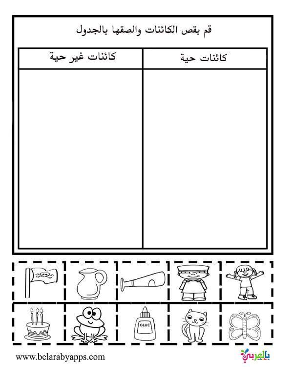اوراق عمل الكائنات الحية والغير حية للأطفال نشاط الفرق بين الكائنات الحية والغير حية بالعربي ن Worksheets Free Free Printable Worksheets Printable Worksheets