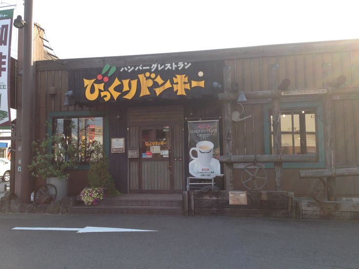 Bikkuri donkey - A hamburger steak restaurant. Everybody loves to eat more for less. This restaurant offers big portions of meals and has a unique interior design which mimics that of a jungle.