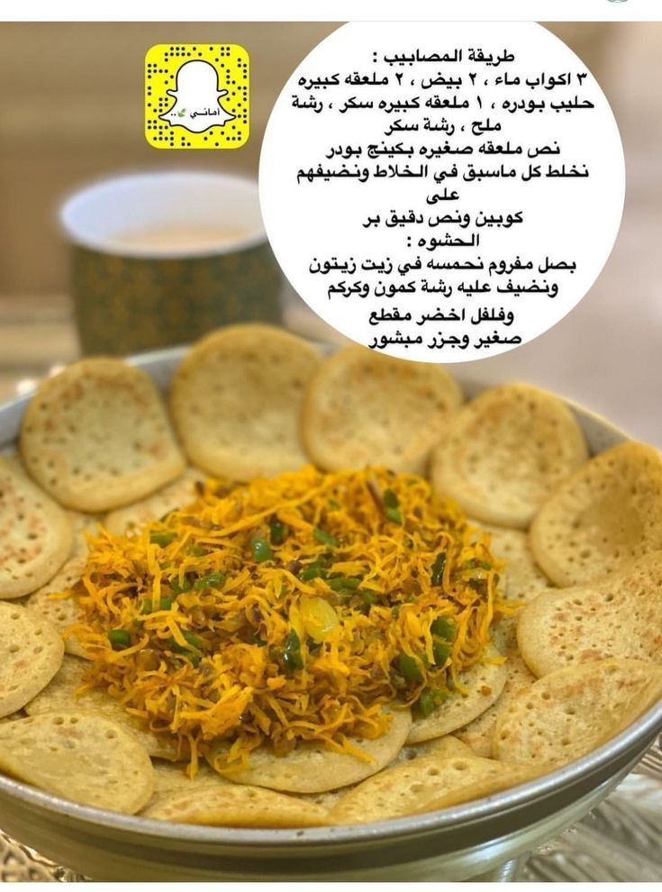 Pin By Pink On منوعات Food Cooking Snack Recipes