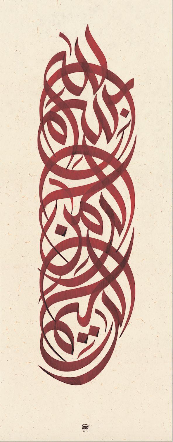 Wissam Shawkat - Vertical Basmala in Alwissam style