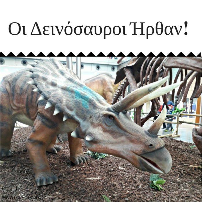 Αν πήγατε, θα δείτε τη γνώμη μας. Αν δεν πήγατε, και πάλι θα δείτε τη γνώμη μας. Όπως και να έχει, οι δεινόσαυροι είναι πάντα ένα θέαμα σπάνιο, μοναδικό.