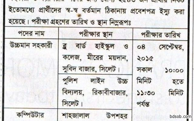 *Customs Excise and vat Commissionairet, Sthlet, Position:  UDA, Computer Operator, Cashier.* Source: The Daily Star, Date of Publication August 25, 2015. #government #job #it #jobs #leading #news #paper #computer #operator #কাস্টমস #এক্সাইজ #ও #ভ্যাট #কমিশনারেট #নিয়োগ #বিজ্ঞপ্তি #সিলেট #sorkari #chakri