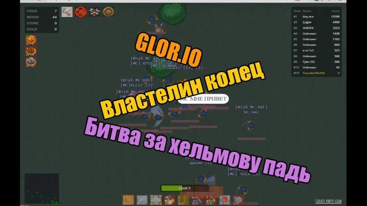 Mc AXE  Glor.io - Властелин колец   Битва за хельмову падь