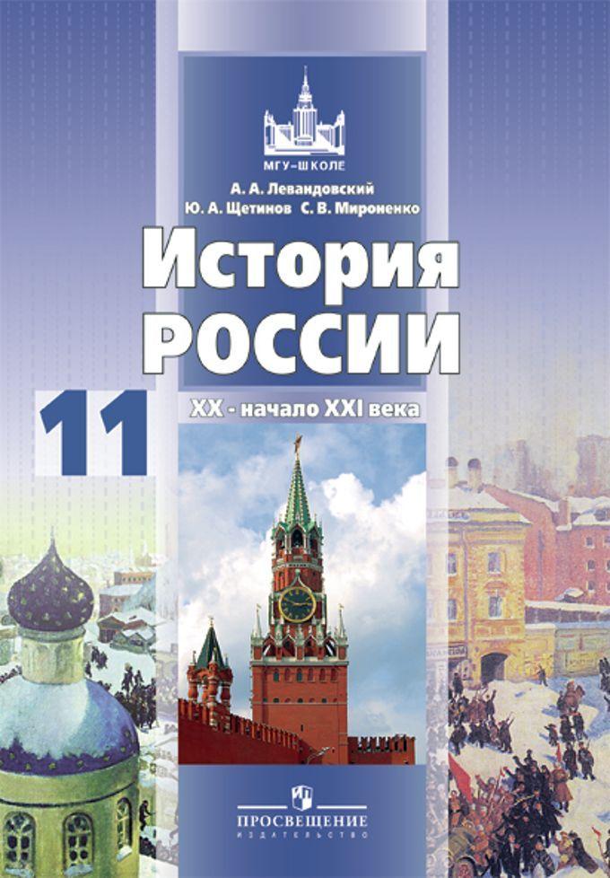История россии 11 класс левандовский 2018 скачать учебник