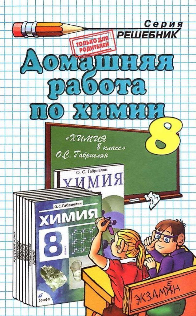 решебник по сборнику самостоятельных работ по химии 8 класс