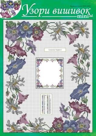 Intricate floral patterns for your festive cross stitch tablecloths and napkins at http://dianaplus.eu/cross-stitch-patterns-mini-edition-issue-2459-p-6882.html