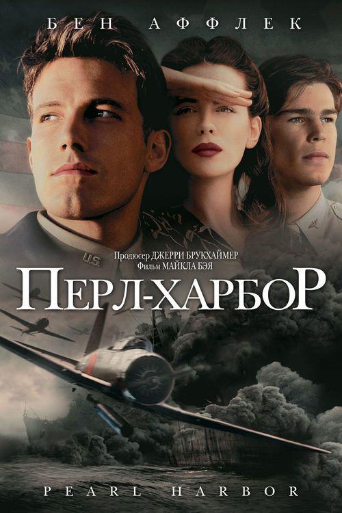 Watch Pearl Harbor 2001 Full Movie Online Free