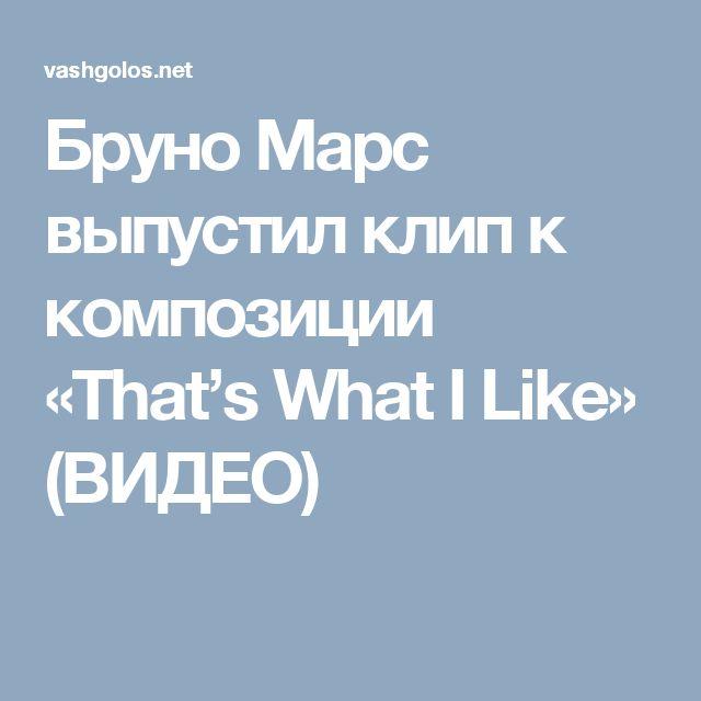 Бруно Марс выпустил клип к композиции «That's What I Like» (ВИДЕО)