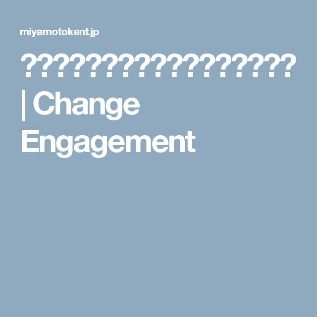 小説「ハゲタカ」に学ぶ9つの交渉術 | Change Engagement